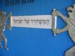 Libertador de Israel